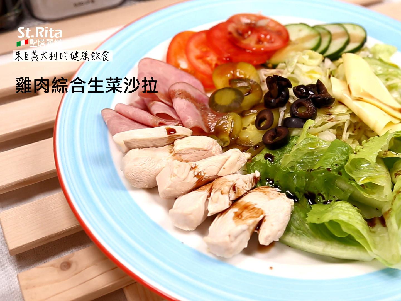 義式雞肉綜合生菜沙拉(橄欖油+香醋)