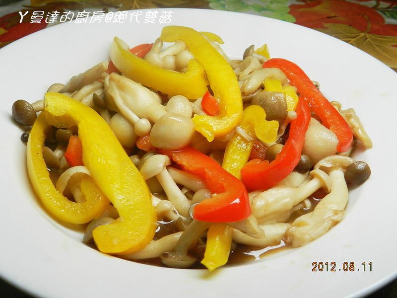 ㄚ曼達的廚房~好菇道菇idea~絕代雙菇