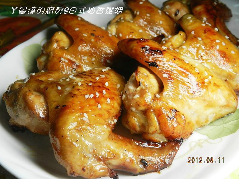 ㄚ曼達的廚房~日式柚香雞翅