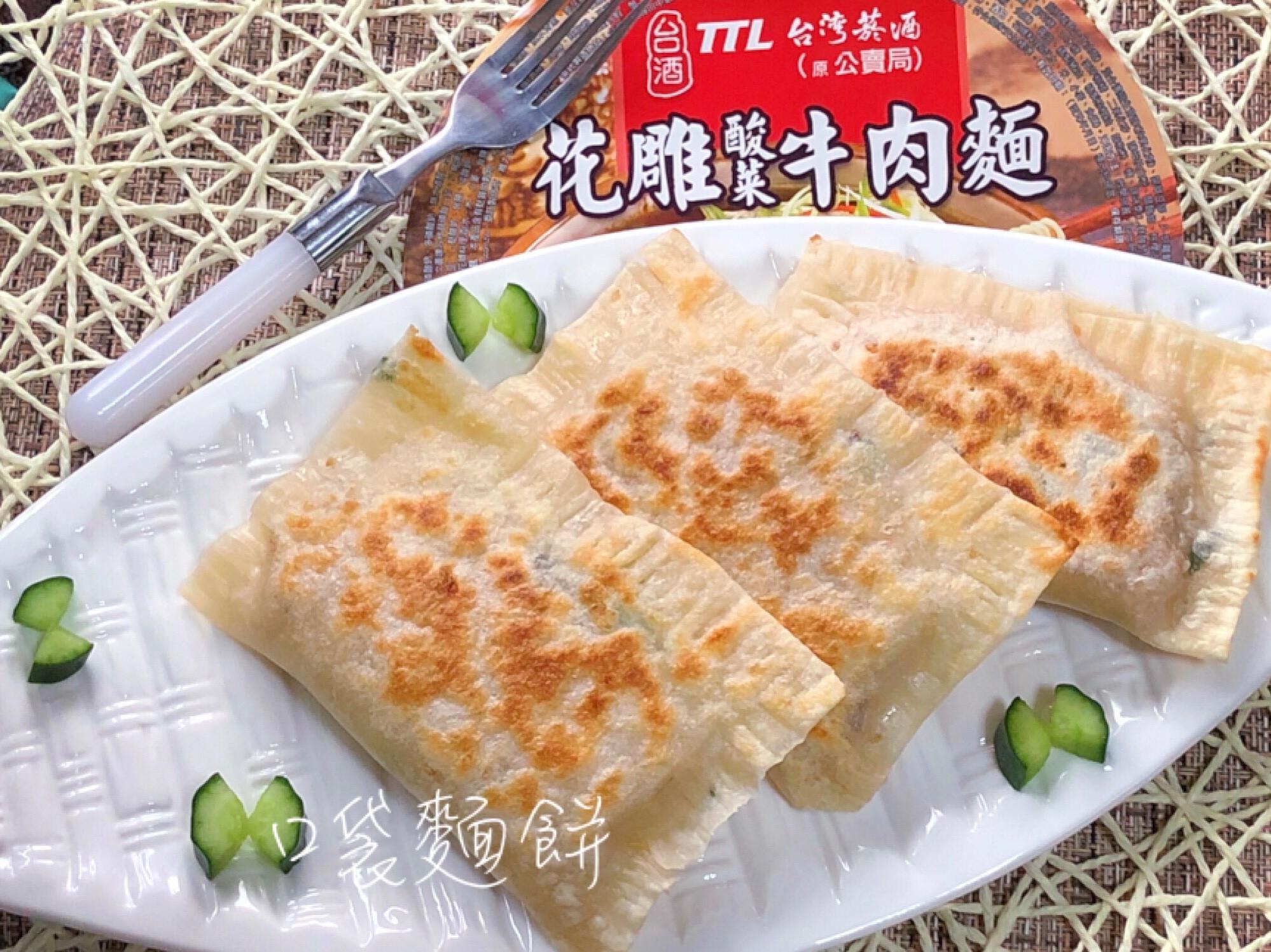 口袋麵餅【意想不到酒香料理】