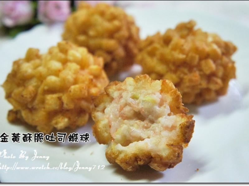 金黃酥脆吐司蝦球
