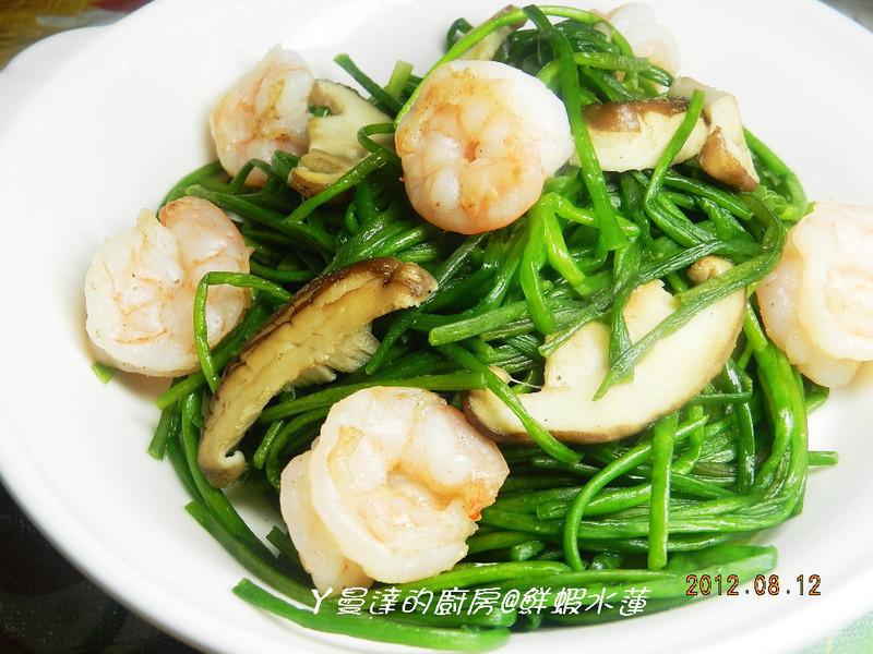 ㄚ曼達的廚房~鮮蝦水蓮