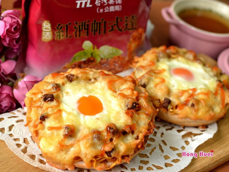 太陽蛋貝果焗麵(意想不到酒香料理)