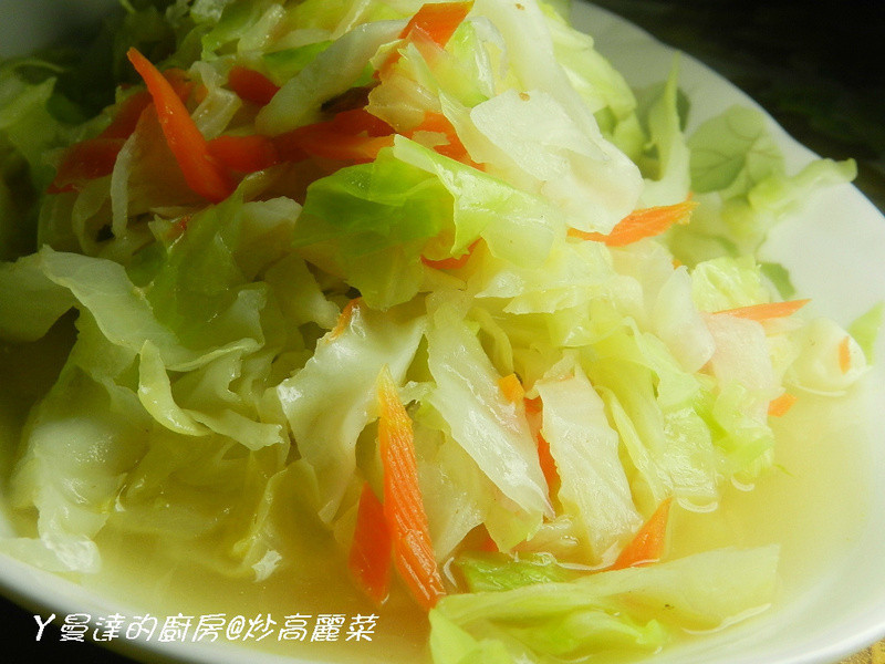 ㄚ曼達的廚房~炒高麗菜