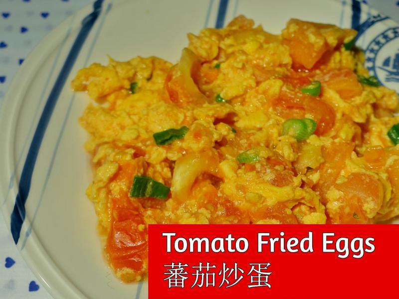 蕃茄炒蛋TomatoFriedEgg