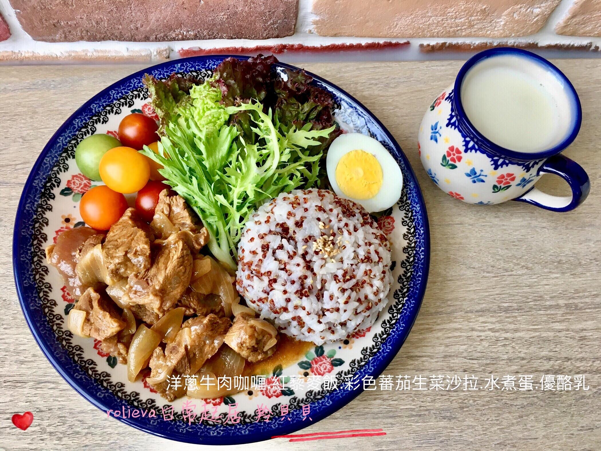 洋蔥牛肉咖喱.紅藜麥飯.彩色蕃茄生菜沙拉