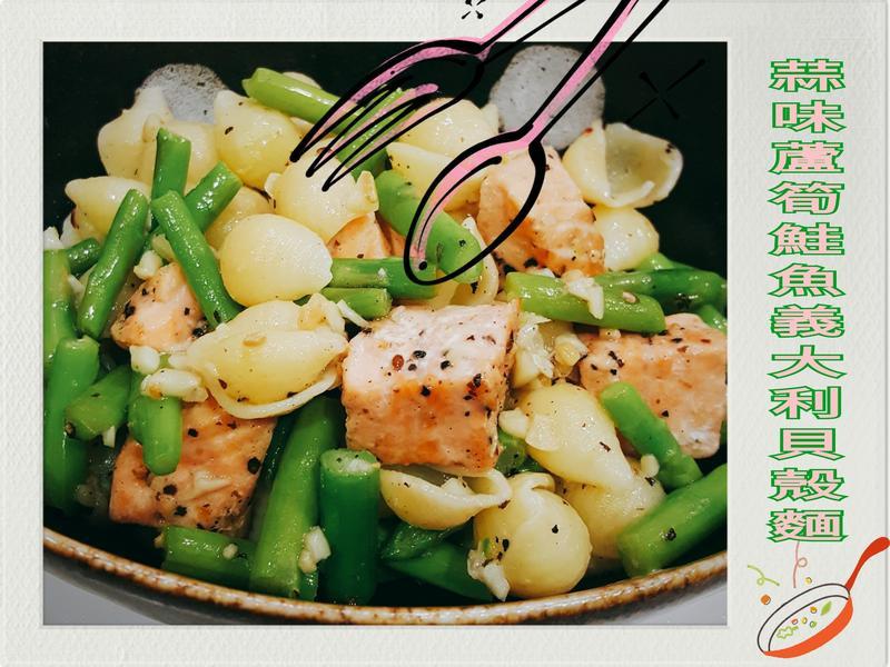 快速上桌~香蒜蘆荀鮭魚義大利貝殼麵