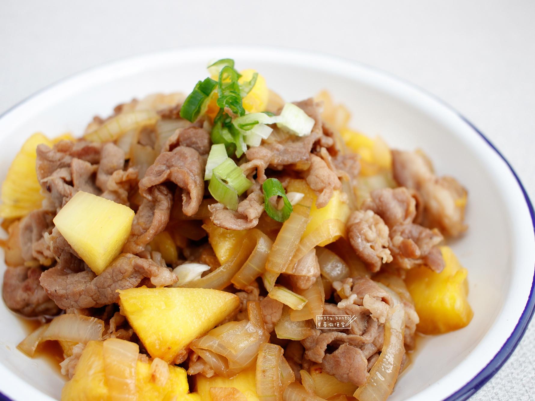 清爽便當菜《鳳梨洋蔥燒肉》