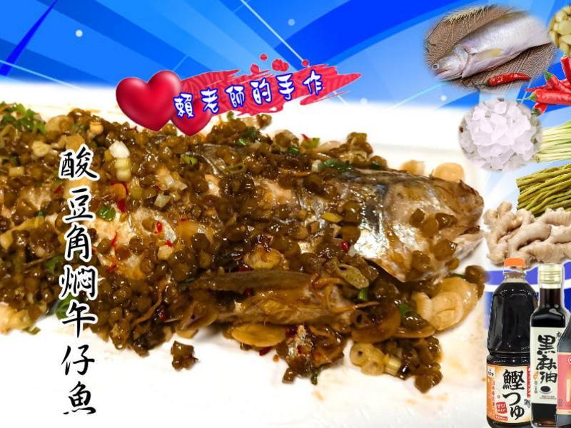 酸豆角燜午仔魚