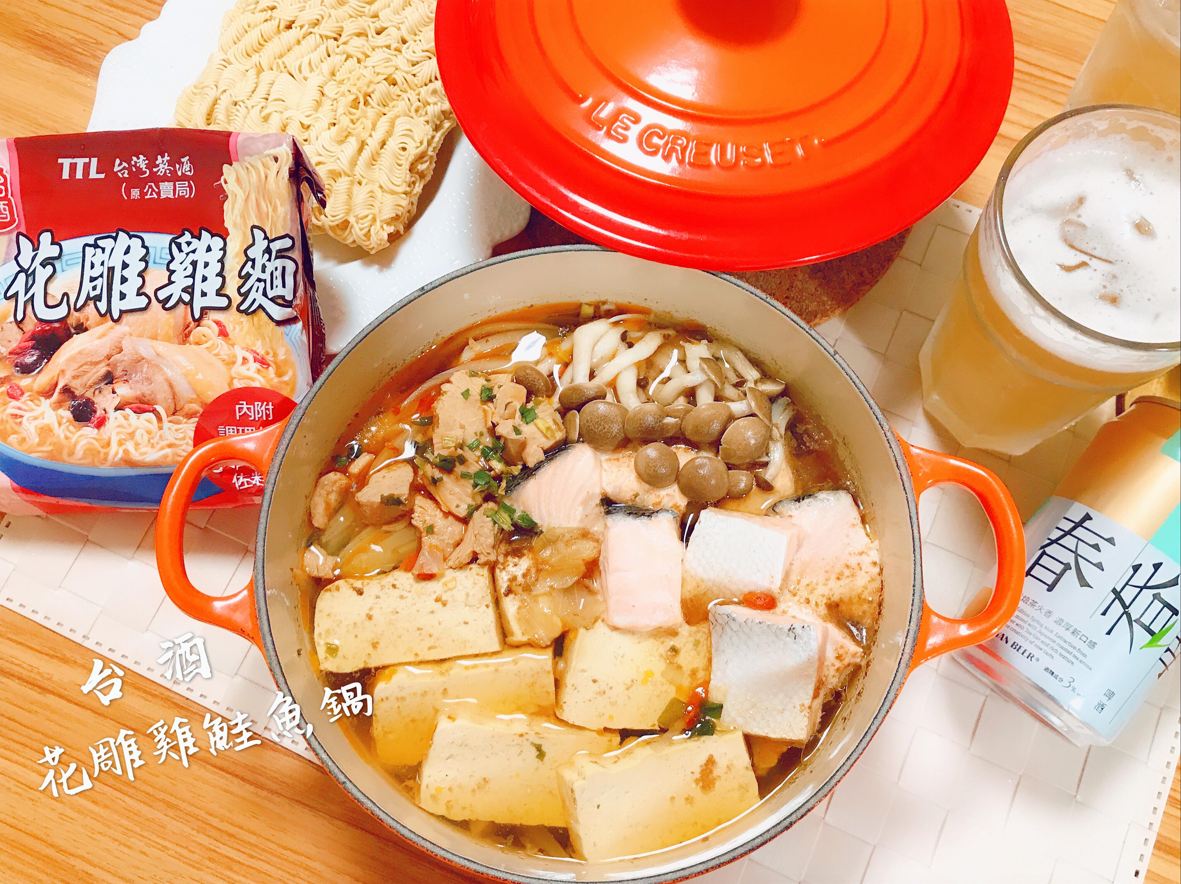 台酒花雕雞鮭魚鍋