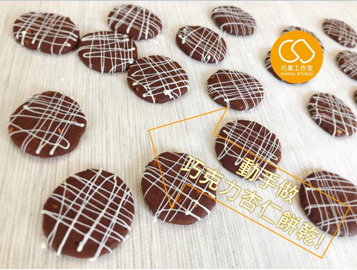 [影片] 巧克力杏仁餅乾  巧果工作室