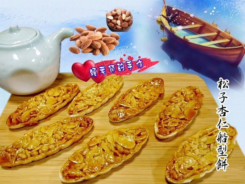 松子杏仁船型餅