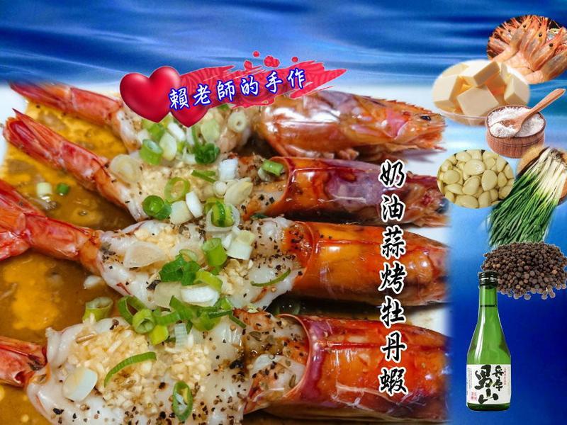 奶油蒜烤牡丹蝦