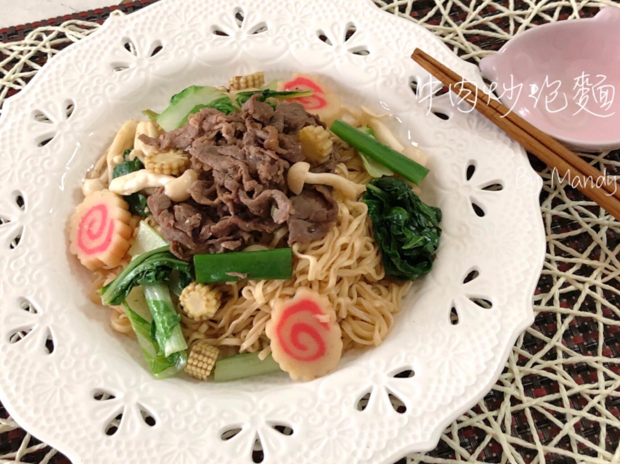 牛肉炒泡麵