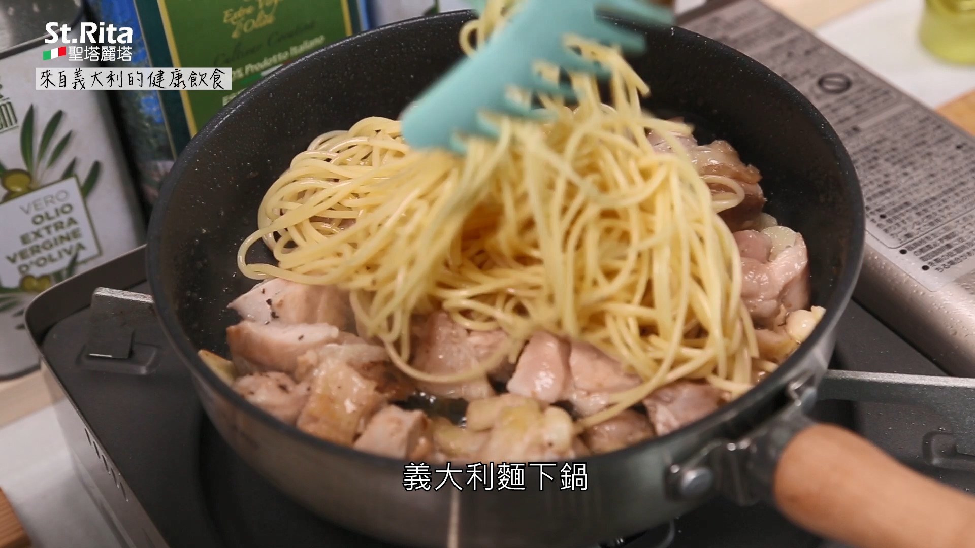 橄欖油雞肉義大利麵