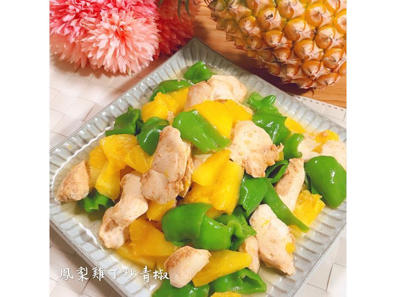 鳳梨雞丁炒青椒