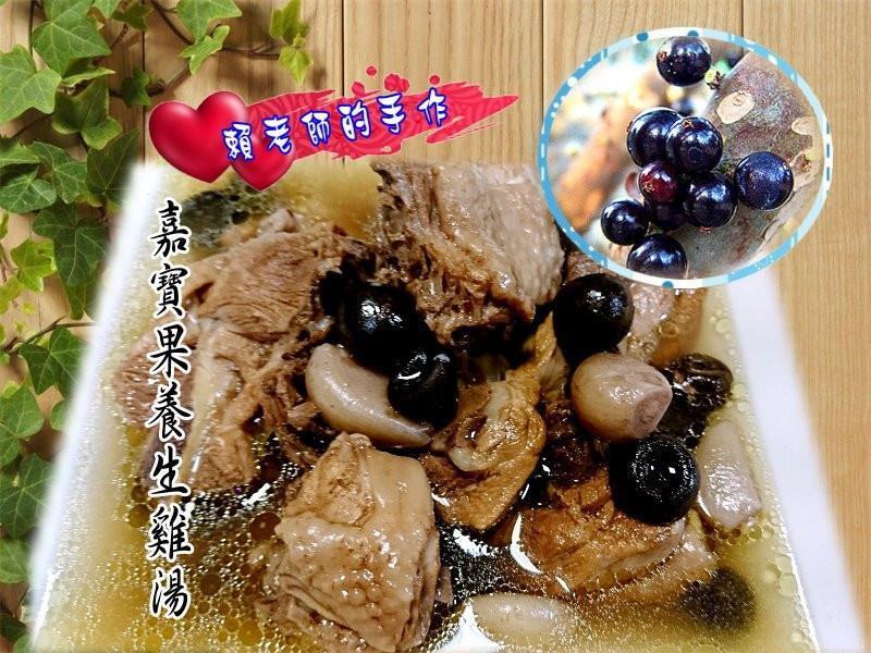 嘉寶果養生雞湯
