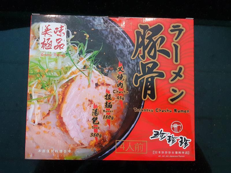 懶人叉燒豚骨拉麵(調理包)