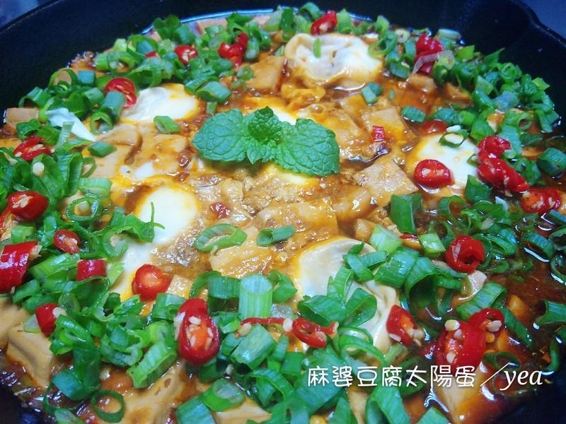麻婆豆腐太陽蛋