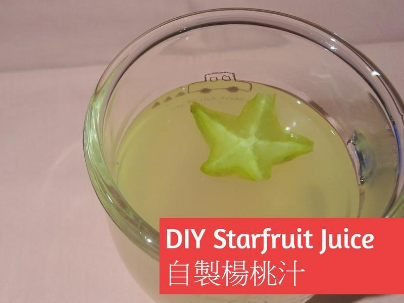 楊桃汁 Starfruit Juice