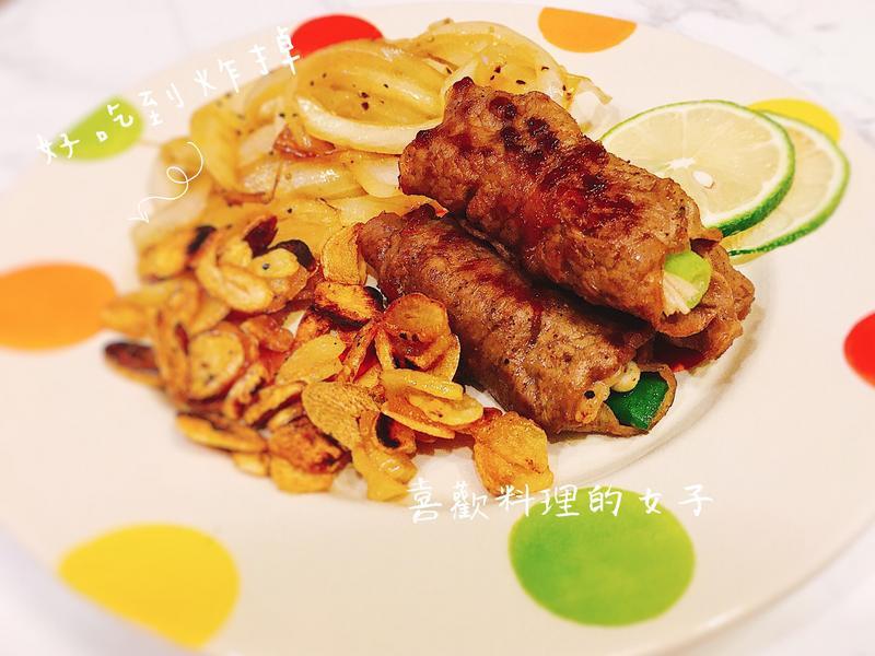 乾煎蔬菜牛肉捲🤤