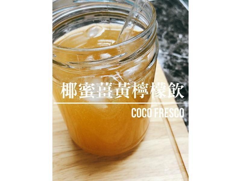 養生飲品—薑黃椰蜜水