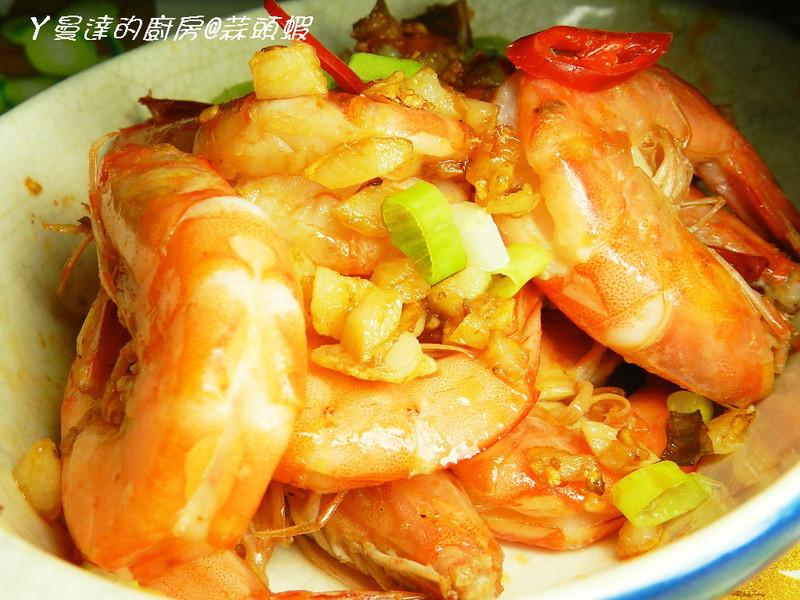 ㄚ曼達的廚房~蒜頭蝦