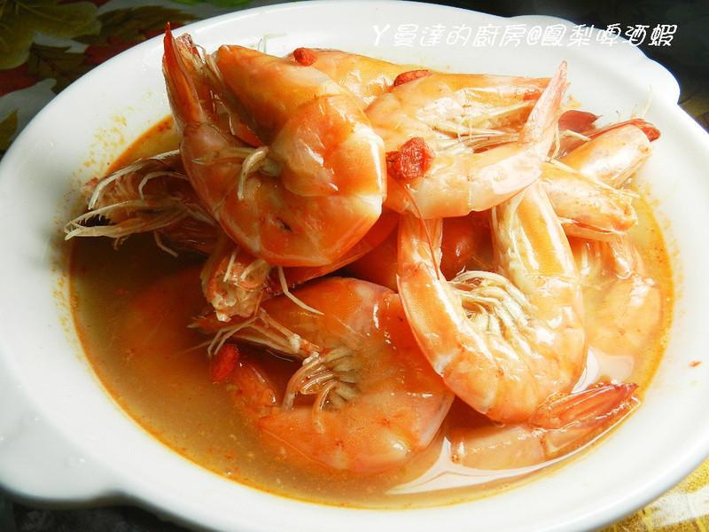 ㄚ曼達的廚房~鳳梨啤酒蝦