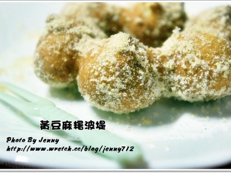 黃豆麻糬波堤