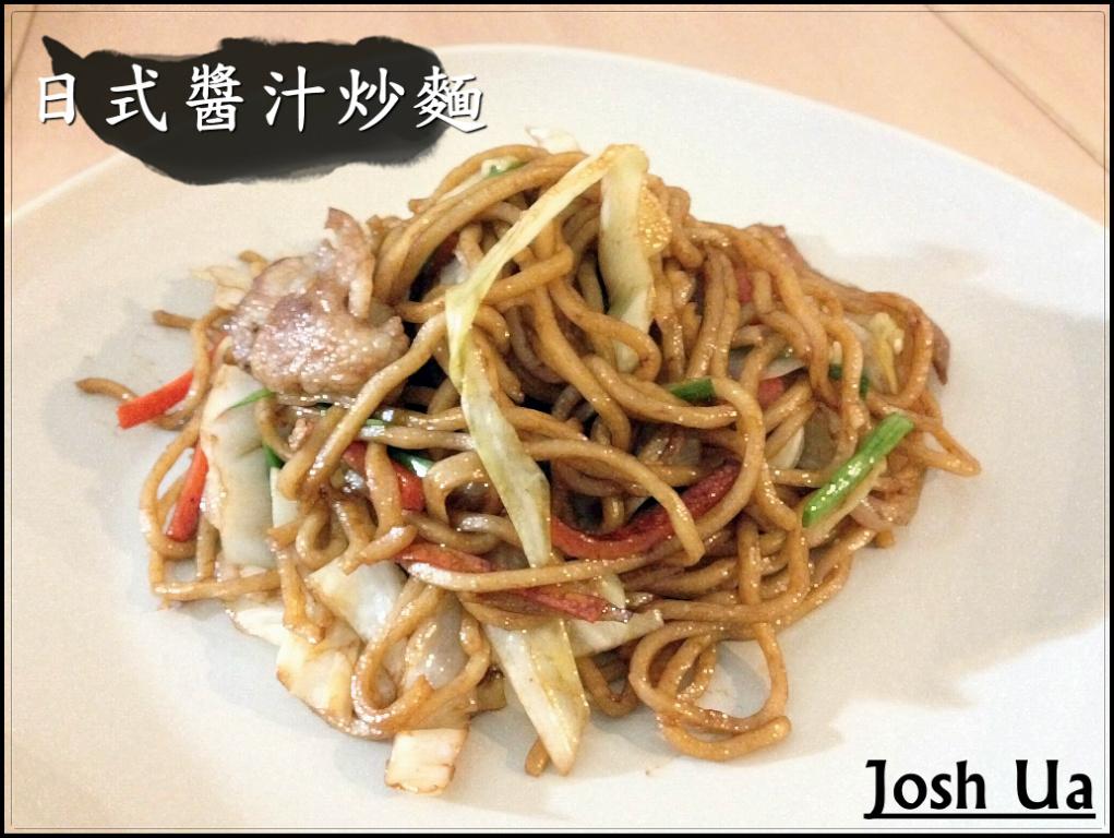 [日式]醬汁炒麵(ソース焼きそば)