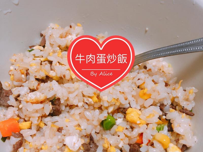 Alice私房牛肉蛋炒飯