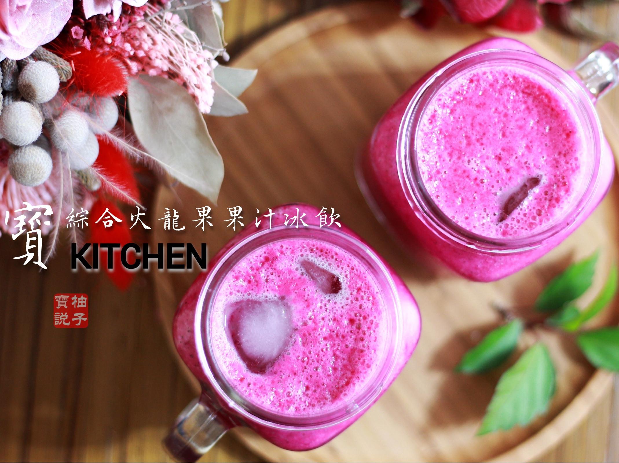 綜合火龍果果汁冰飲