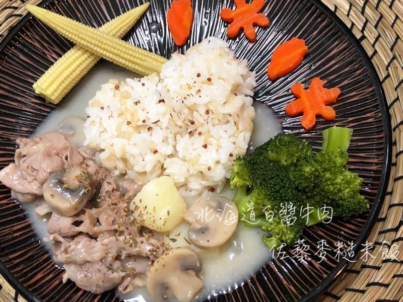 北海道白醬牛肉佐藜麥糙米飯