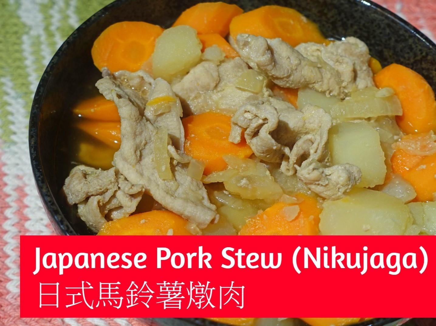 日式馬鈴薯燉肉 Nikujaga