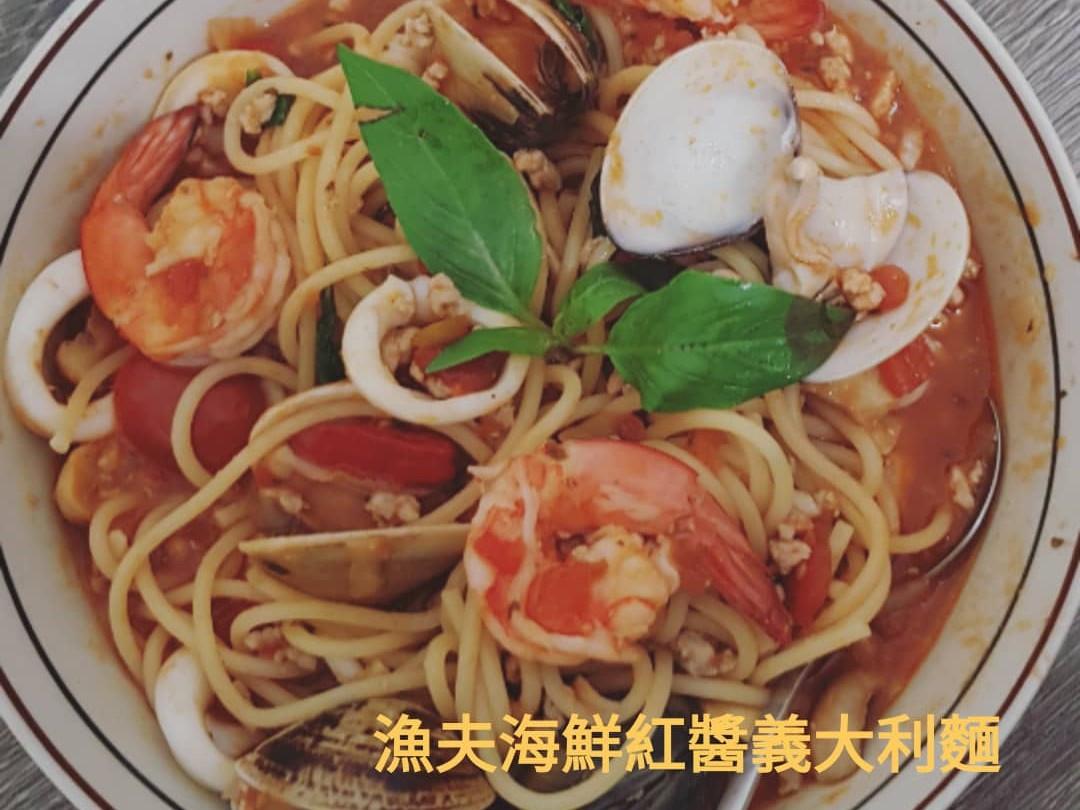 漁夫海鮮紅醬義大利麵