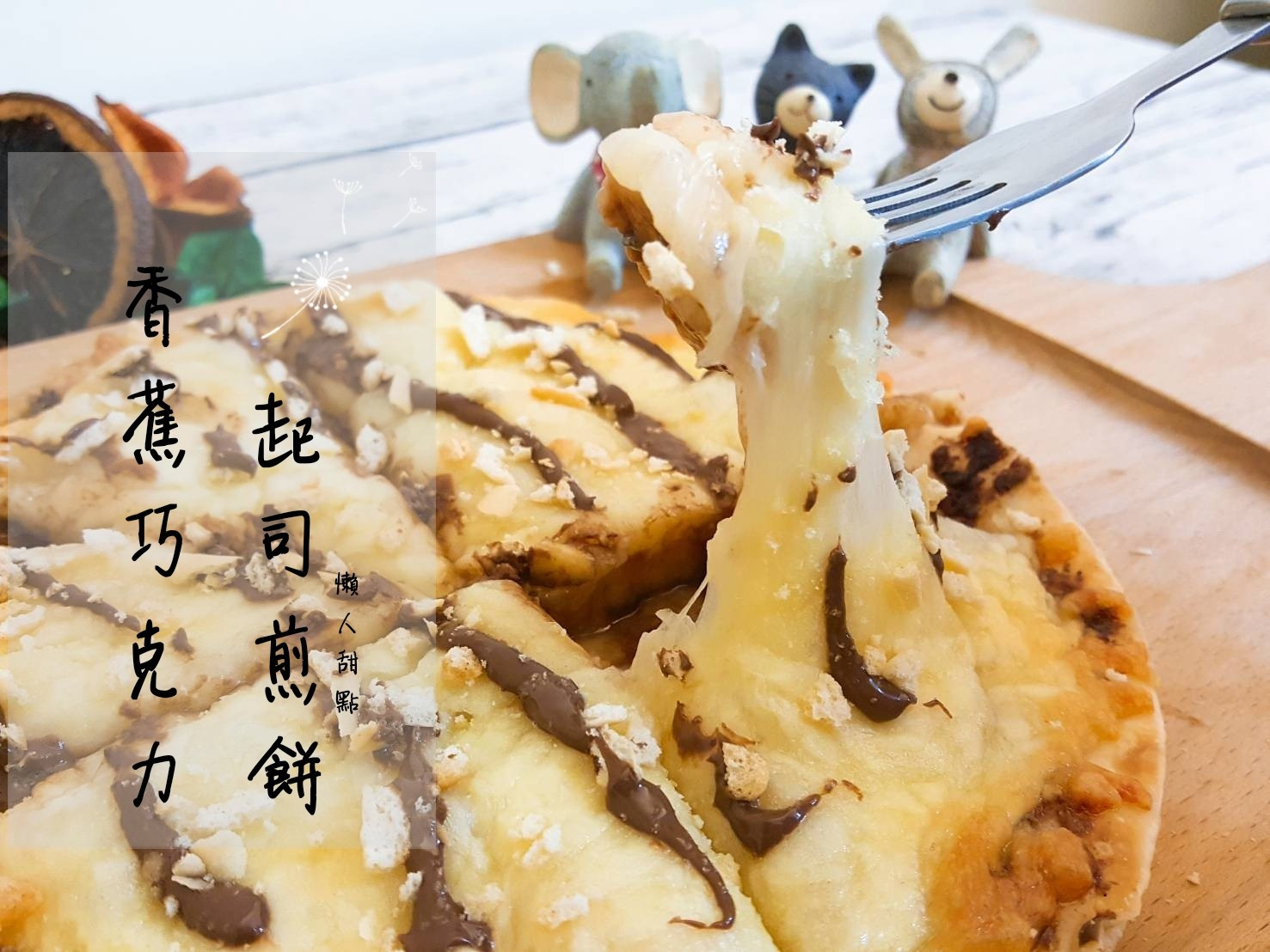 平底鍋甜點「香蕉巧克力起司煎餅」
