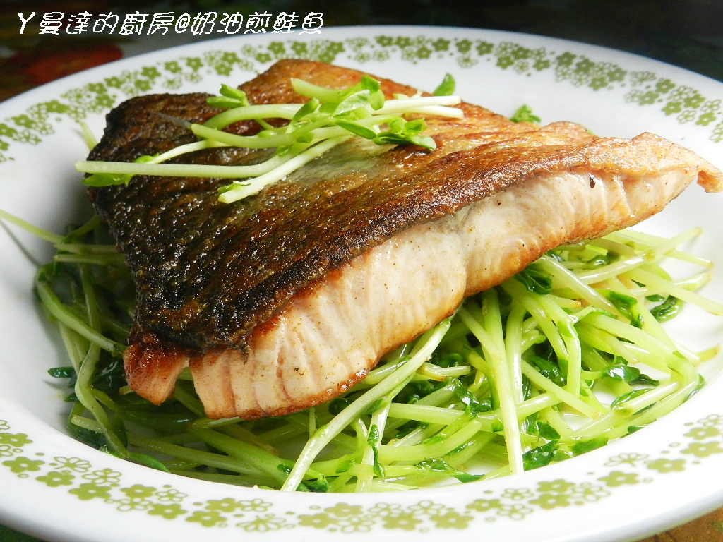 ㄚ曼達的廚房~奶油煎鮭魚