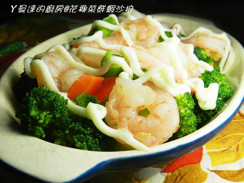 ㄚ曼達的廚房~花椰菜鮮蝦沙拉
