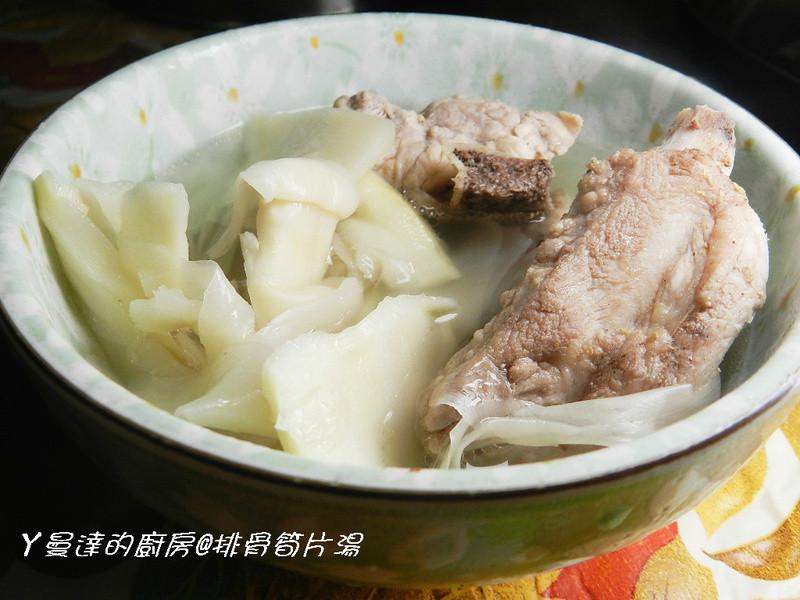 ㄚ曼達的廚房~排骨筍干湯