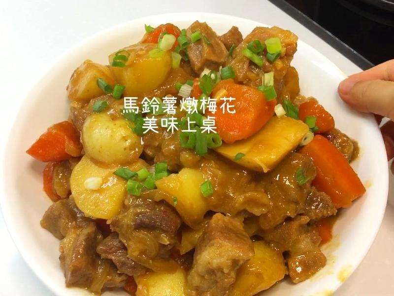 可媽廚房 附影片 醬汁濃郁的馬鈴薯燉肉