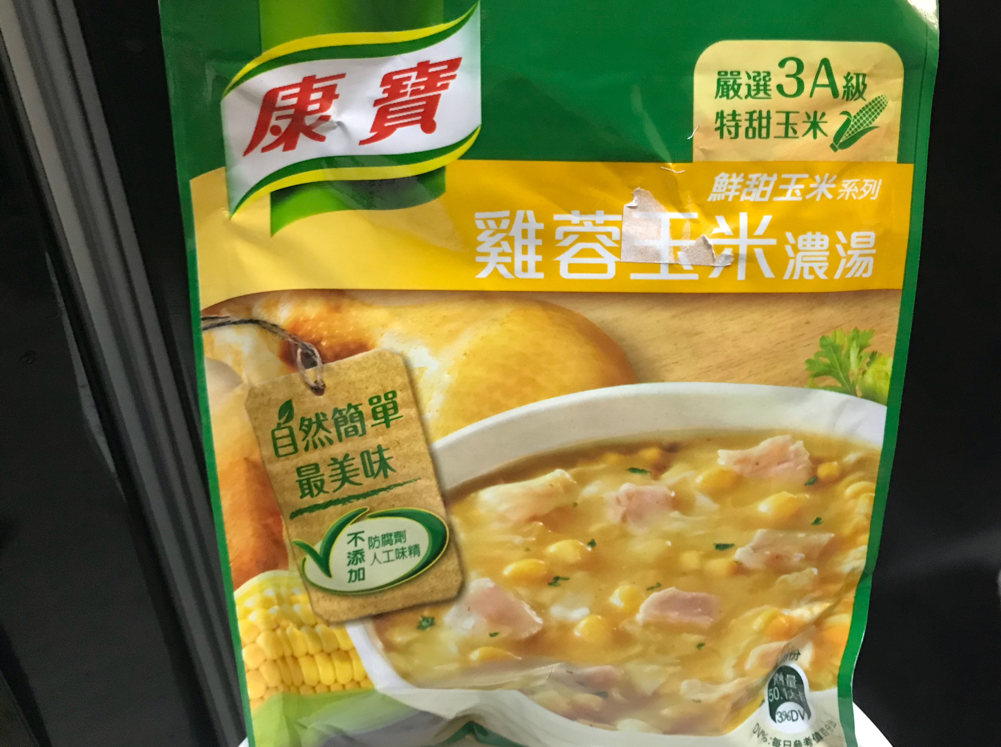 👨🏻🍳雞蓉玉米粥-康寶濃湯包