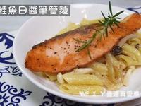 WMFxㄚ曼達真愛煮-鮭魚白醬筆管麵