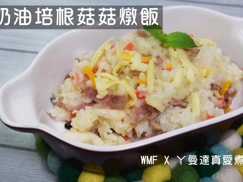 WMFxㄚ曼達真愛煮-奶油培根菇菇燉飯