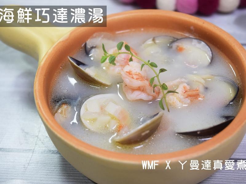 WMFxㄚ曼達真愛煮-海鮮巧達濃湯