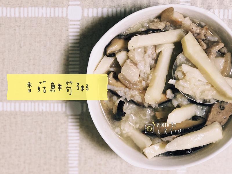 當季食材《香菇鮮筍粥》