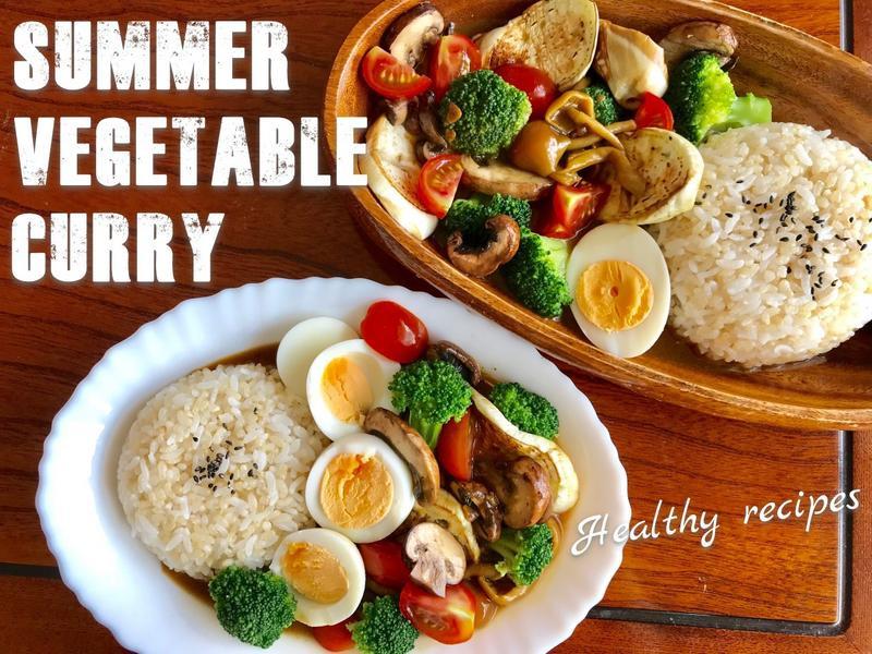 蔬菜咖哩 。超簡單的夏日減肥料理!
