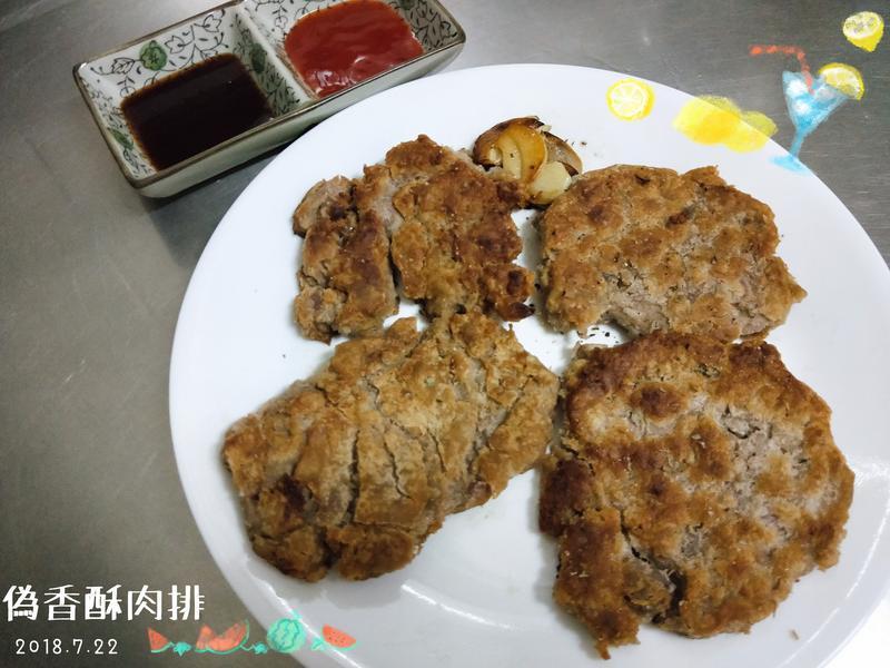 偽香酥肉排(芋頭)