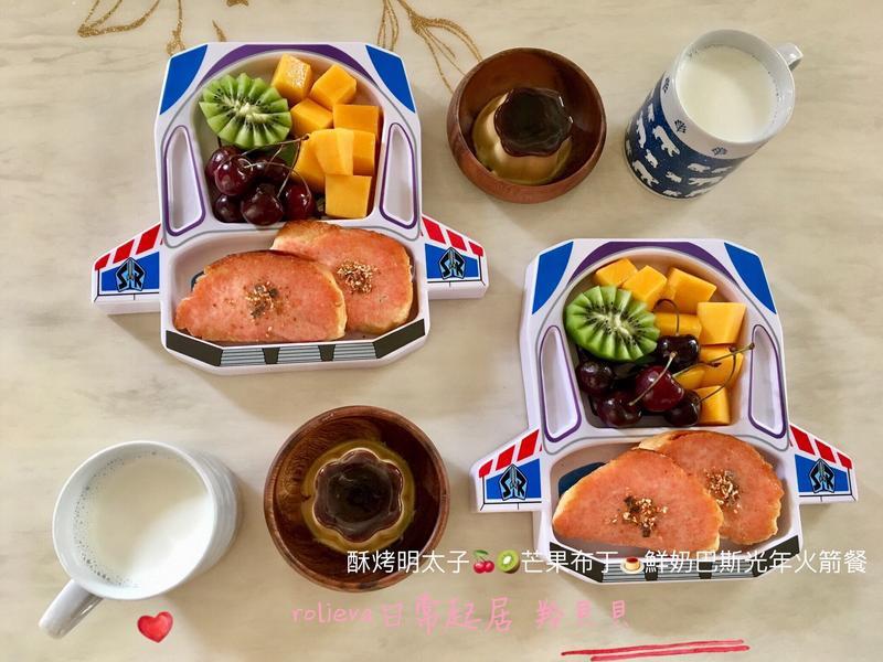 酥烤明太子🍒🥝芒果🍮鮮奶巴斯光年餐