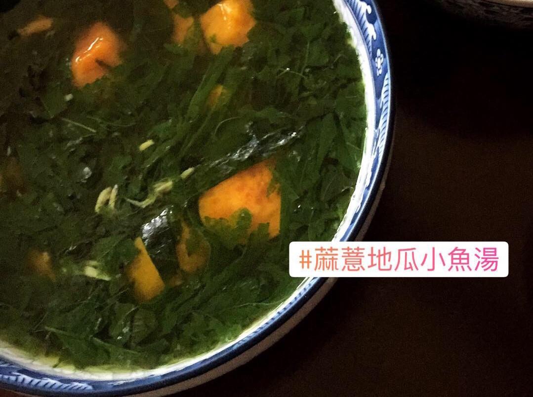 蔴薏地瓜小魚湯