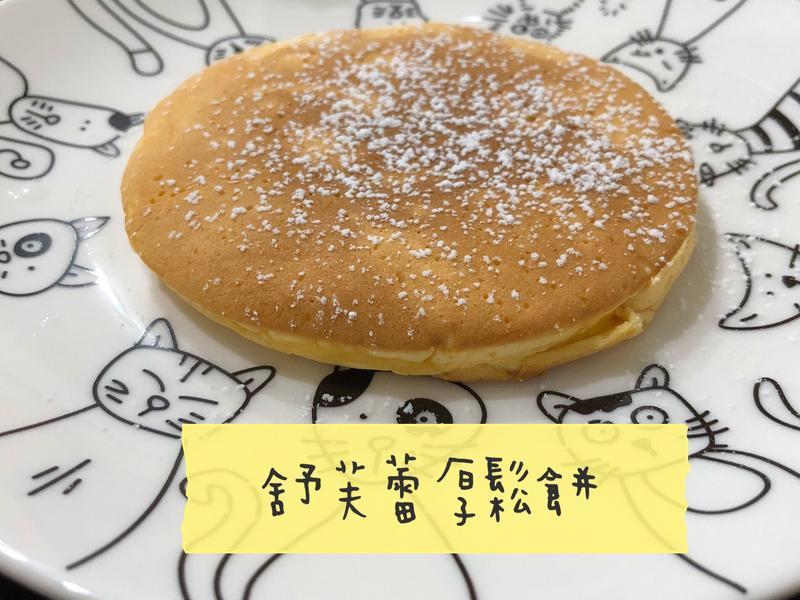 (寶寶副食品)舒芙蕾蛋糕 鬆餅